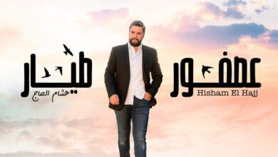 Photo of هشام الحاج عصفور طيّار ويضرب من جديد….