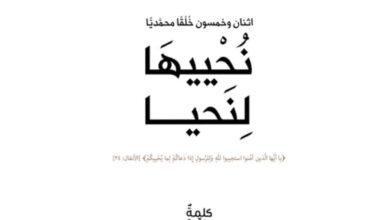 "Photo of مؤسسة كلمة طيبة تناقش في كتابها ""نُحْييهَا لِنَحيا"" خُلق الإستقامة"