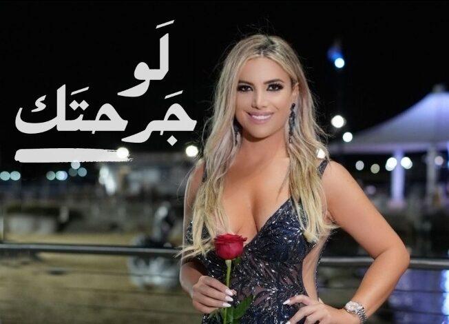 "Photo of كريستين أبي نجم.. ""لَو جرحتك"""