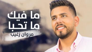 "Photo of مروان زغيب يطرح "" ما فيك ما تحبا"""
