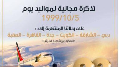 Photo of الاردنية للطيران تقدم تذاكر سفر مجاناً لهذا السبب